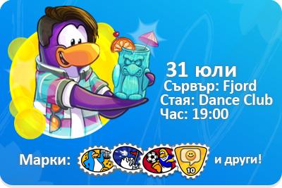 PartyInvitationJuly15