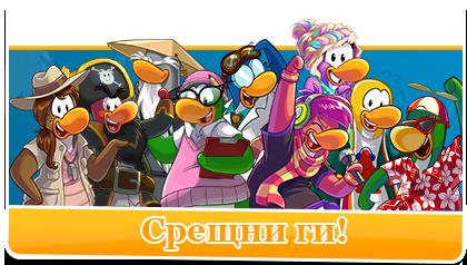 meet-mascots